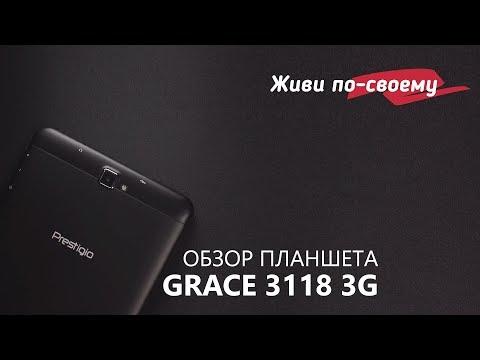 Ультракомпактный планшет Grace 3118 3G