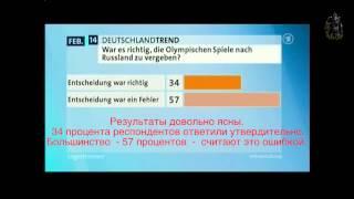 ARD   Немцы считают Олимпиаду в России ошибкой(, 2014-02-10T21:38:44.000Z)