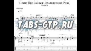 Табы Песня про зайцев из фильма Бриллиантовая рука - Табулатура для Guitar Pro
