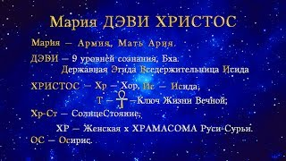 Тайна Имени Мария ДЭВИ ХРИСТОС