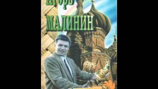 Игорь Малинин Ля ля тополя Частушки 1995
