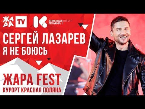 СЕРГЕЙ ЛАЗАРЕВ - Я не боюсь /// ЖАРА FEST 2020. Курорт Красная Поляна