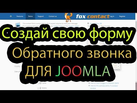 Форма обратной связи Fox Contact для Joomla, Создаю форму обратного звонка