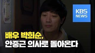 [문화광장] 안중근 영화 '하얼빈', 주연 배우 캐스팅…