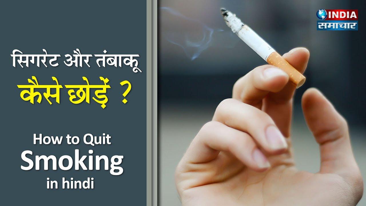 Download How to Quit Smoking in hindi सिगरेट और तंबाकू की लत से छ�टकारा Nashe ko kaise Chhode