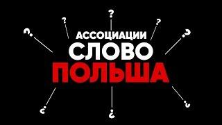 С чем у вас ассоциируется ПОЛЬША: мнение белорусов