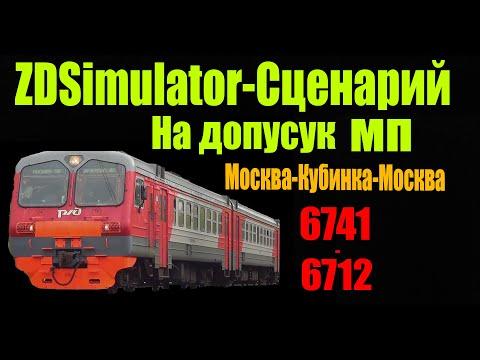 ZDSimulator Пригородные поезда по участку Москва - Кубинка-Москва