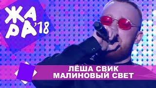 Лёша Свик  - Малиновый свет (ЖАРА В КРОКУС, ВЫПУСКНОЙ LIVE 2018.)