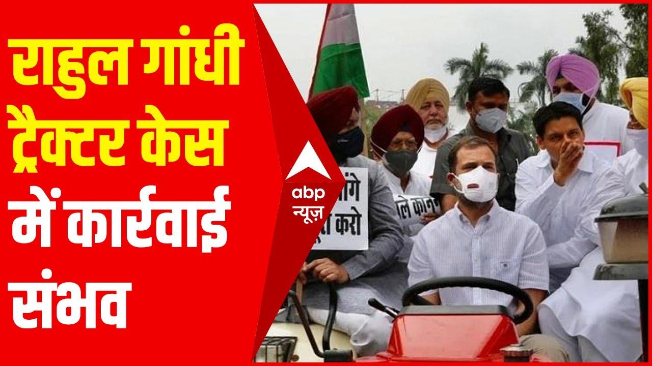 Rahul Gandhi के ट्रैक्टर से संसद तक आने के मामले में कुछ पुलिसवालों पर गिर सकती है गाज: सूत्र