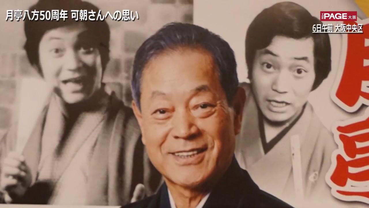 月亭八方50周年 可朝さんへの思...