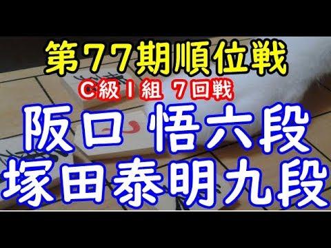 将棋 棋譜並べ △阪口 悟六段 △塚...
