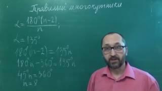 Правильні Многокутники - Геометрія 9 клас