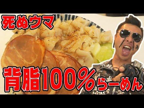 【ラーメン二郎殺し】17960kcal死ぬウマ背脂100%ラーメンで死ぬ!!