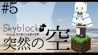【Minecraft】空と狐と60個の試練#5【Skyblock3】