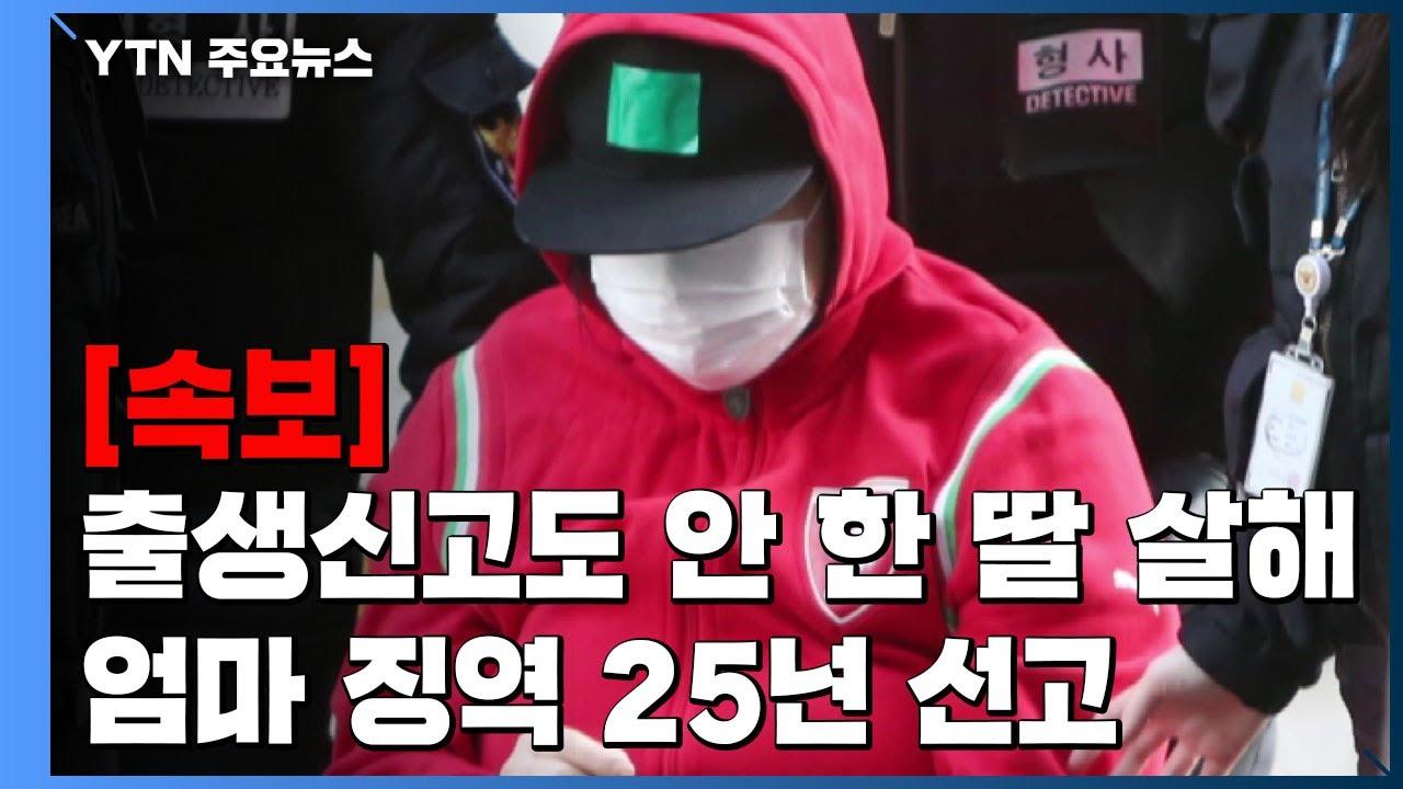 Download [속보] '출생신고도 안 한 8살 딸 살해' 엄마 징역 25년 선고 / YTN