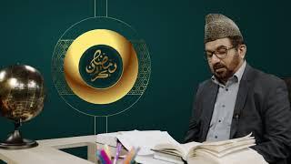 Dars du Ramadan n°7 L'importance & bénédictions de la récitation du Saint Coran pendant le Ramadan
