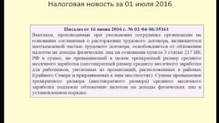 01072016 Налоговая новость об обложении выплат при расторжении трудового договора