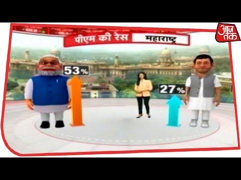 PM Modi या Rahul Gandhi? #PoliticalStockExchange में देखिए बंगाल और महाराष्ट्र की जनता की राय
