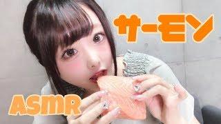 【ASMR】サーモンかぶりつき!【咀嚼音】