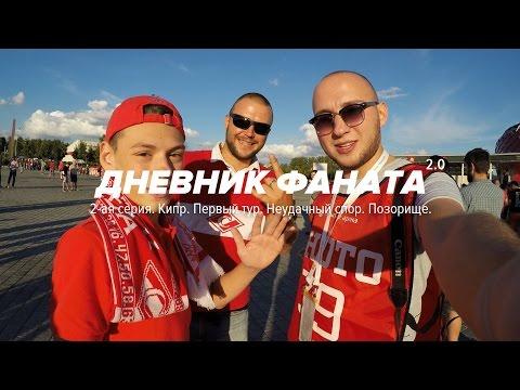 Аякс - Манчестер Юнайтед. 0:2. Генрих Мхитарян