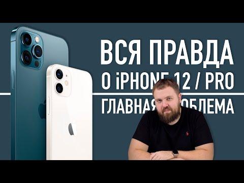 Вся правда об iPhone 12 и 12 Pro, почему так дорого и где зарядка, Apple? - Видео онлайн