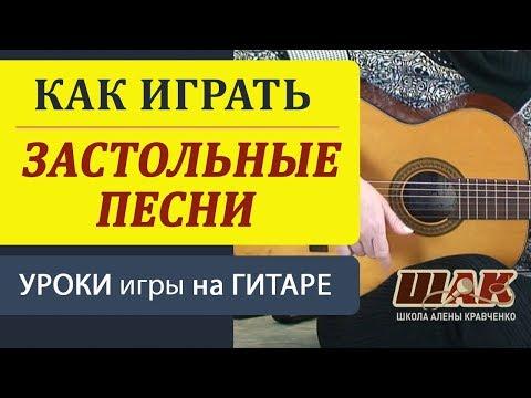Застольные песни под гитару. Видеоразбор песен под гитару. Школа игры на гитаре