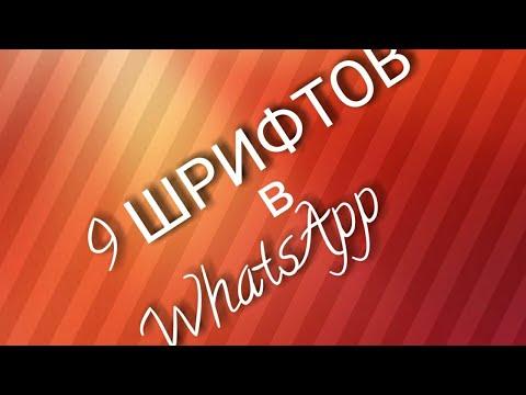 9 ШРИФТОВ в WhatsApp