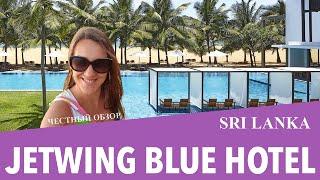 Пляжи Негомбо Обзор отеля Jetwing Blue Hotel