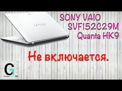 SONY VAIO SVF152C29M Quanta HK9 DA0HK9MB6D0 Не включается. Проблема RTC.