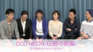 劇団フルモンティ第12回本公演、【OLD NEON ~伝説の夜編~】に出演される...