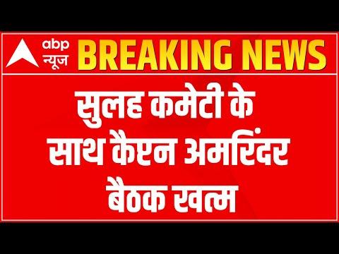 Punjab Congress rift: Post second meet, what will be Amarinder Singh's next move?