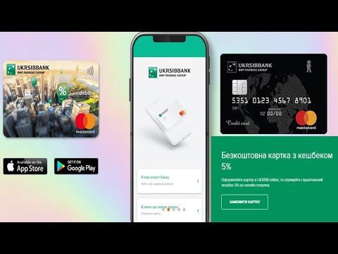 Обзор Укрсиббанка: обычная/кредит