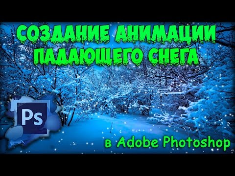 Анимация падающего снега в Adobe Photoshop / Animation of falling snow in Adobe Photoshop