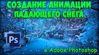 Анимация падающего снега в Adobe Photoshop / Animation of falling snow in Adobe Photoshop(В этом видео я покажу вам, как создать анимацию падающего снега в Adobe Photoshop. ☆▭▭▭▭▭▭▭▭▭▭▭▭▭▭▭▭▭▭▭..., 2015-12-21T07:24:32.000Z)