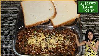 उत्तर गुजरात फेमस सर्दिओ में खाये जाने वाली तूवर टोठा रेसिपी - Gujarati Totha Recipe -Tuver na Totha