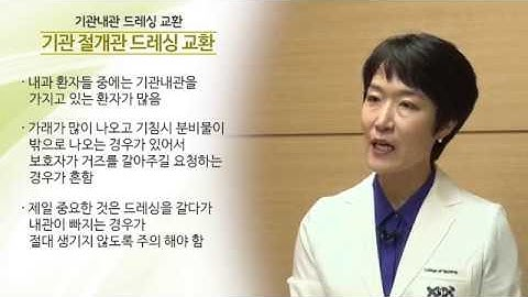 [간호술기] 제9강 기관내관 드레싱 교환 서은영 교수