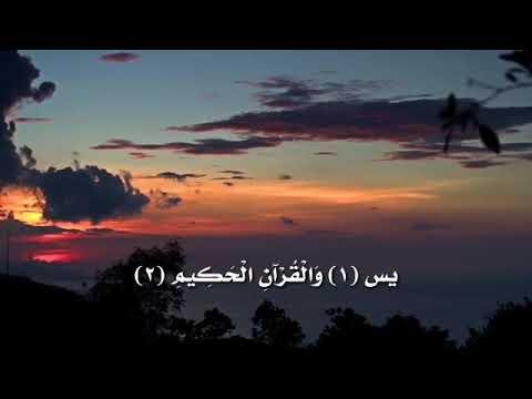 سورة يس بصوت هزاع البلوشي koran karim