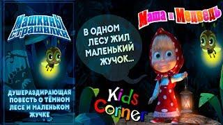 Детский уголок/Kids