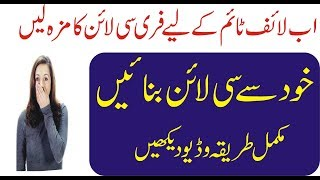free cccam cline how to Make Free Cline Free Cccam Cline For Dish TV on Nss 6