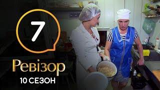 Ревизор 10 сезон – Миргород – 18.11.2019