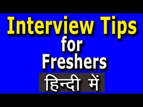इंटरव्यू टिप्स फॉर फ्रेशर्स । Interview Tips for Freshers |