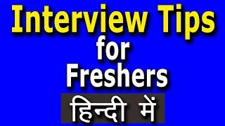 Interview Tips for Freshers | TsMadaan