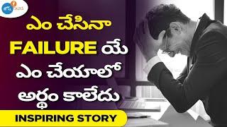 నువ్వు నీ Dreamని Follow అయితే Money నిన్ను Follow అవుతుంది | Thirupathi D | Josh Talks Telugu