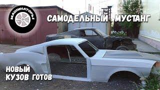 Самодельный Мустанг / Кузов готов! Доработка подвески