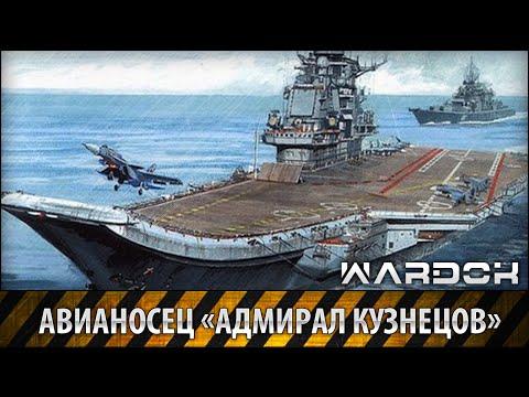 "Авианосец «Адмирал Кузнецов» / The aircraft carrier ""Admiral Kuznetsov"" / Wardok"