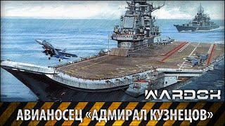 Авианосец «Адмирал Кузнецов» / The aircraft carrier