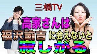 三橋TVは、視聴者に『経済』を学んでいただくためのものです。 第74回の...