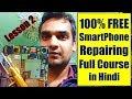 100%  FREE smartphone repair training full course in Hindi | Learn free Mobile Repairing online |