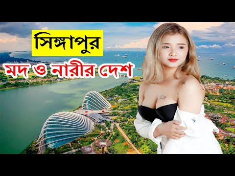 সিঙ্গাপুর যাওয়ার আগে এটা অবশ্যই দেখুন / Amazing Facts about Singapore in Bangla //