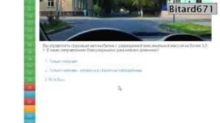 Pddrussia com обзор пдд вопросов онлайн # Экзамен h263p